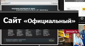 Разработка сайта официальный сайт