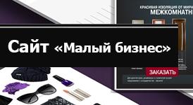 Разработка сайта Малый бизнес