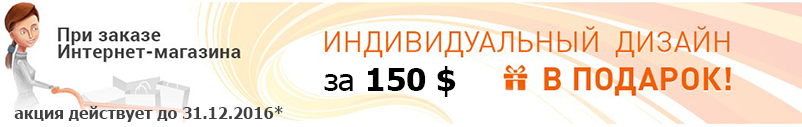 Создание интернет магазина в Минске