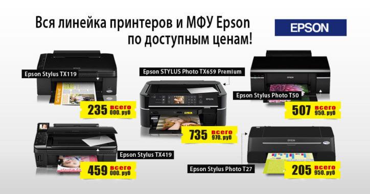 принтера-epson
