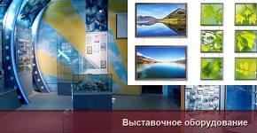 Сайт выставочное оборудование